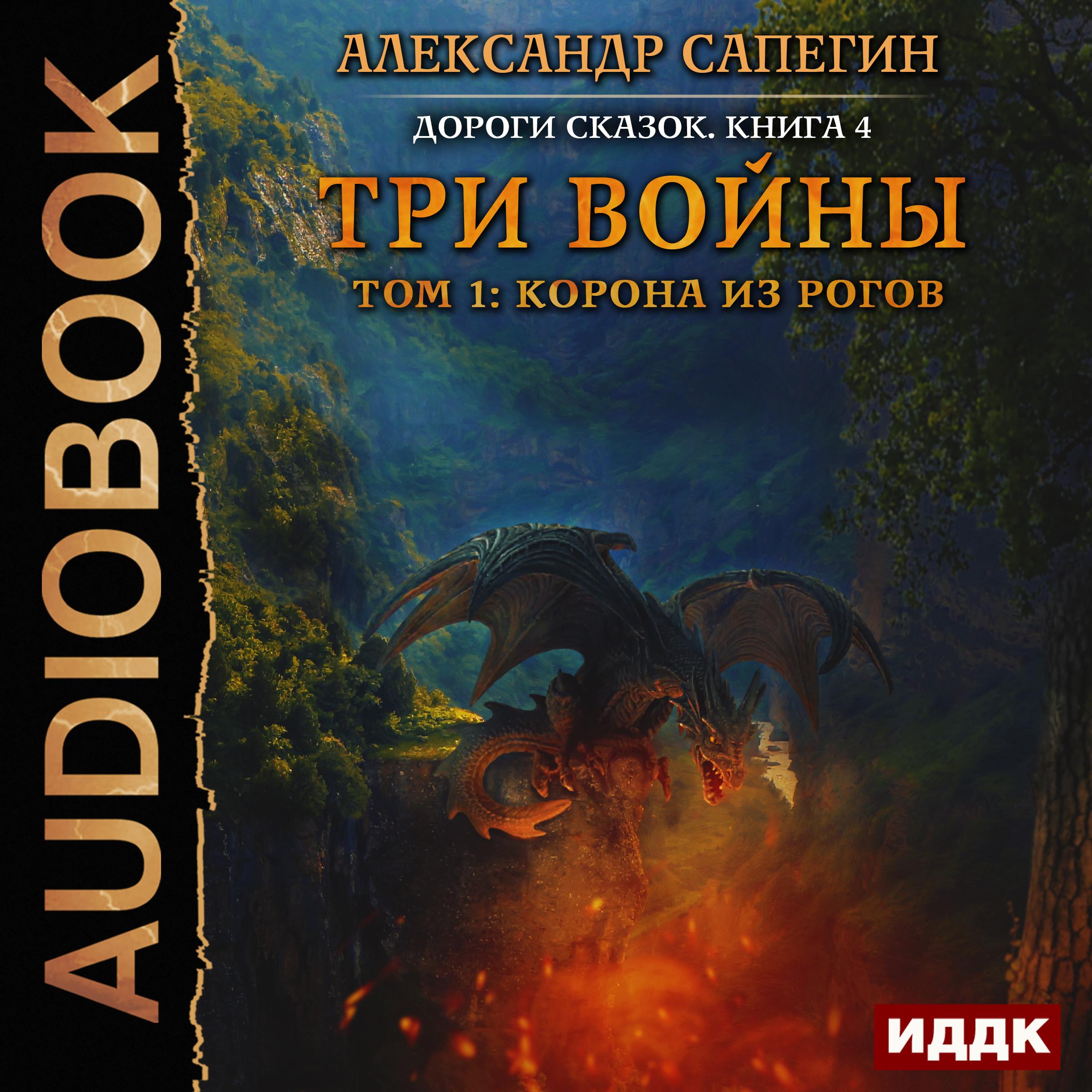 Александр Сапегин Три войны. том 1: Корона из рогов bvlgari blv eau de parfum ii