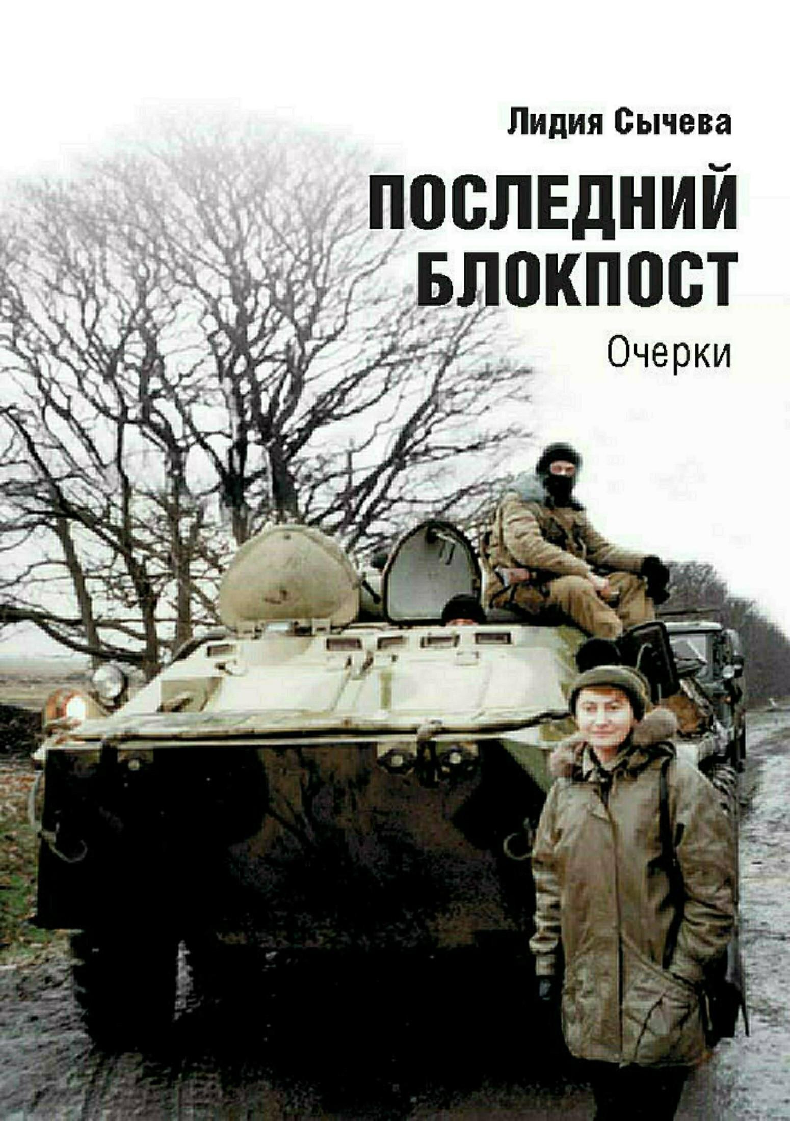 Лидия Сычева Последний блокпост владимир булатов русский север