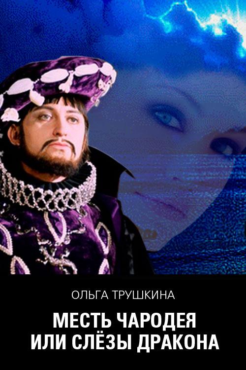 Ольга Трушкина Месть чародея, или Слезы Дракона ольга трушкина приключения гламурного грузчика