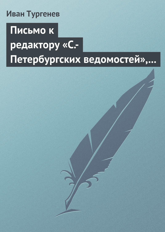 Иван Тургенев Письмо к редактору «С.-Петербургских ведомостей», 21 апреля/3 мая 1872 г. цена