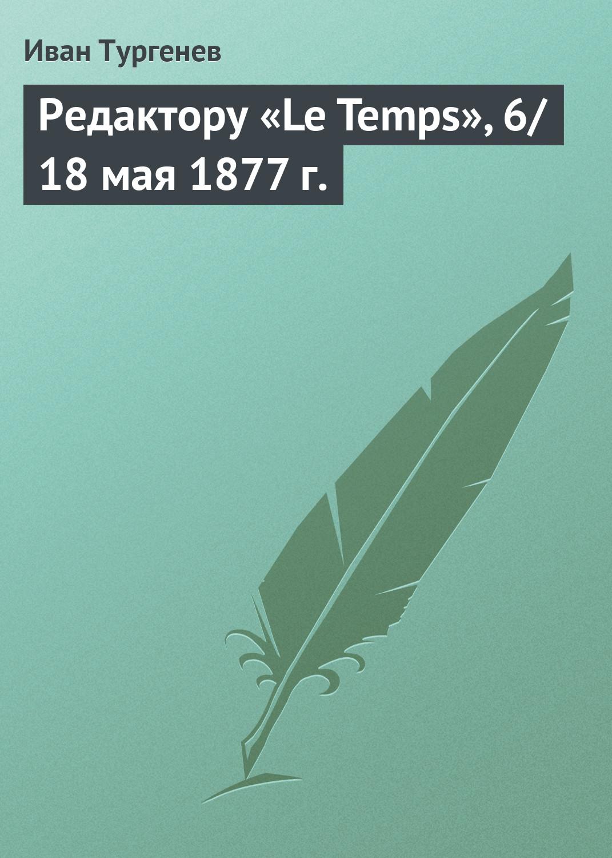 Иван Тургенев Редактору «Le Temps», 6/18 мая 1877 г. сергей аксаков письмо к редактору молвы 2