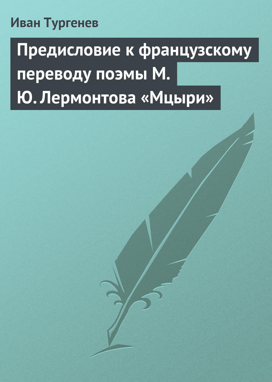 Иван Тургенев Предисловие к французскому переводу поэмы М. Ю. Лермонтова «Мцыри»