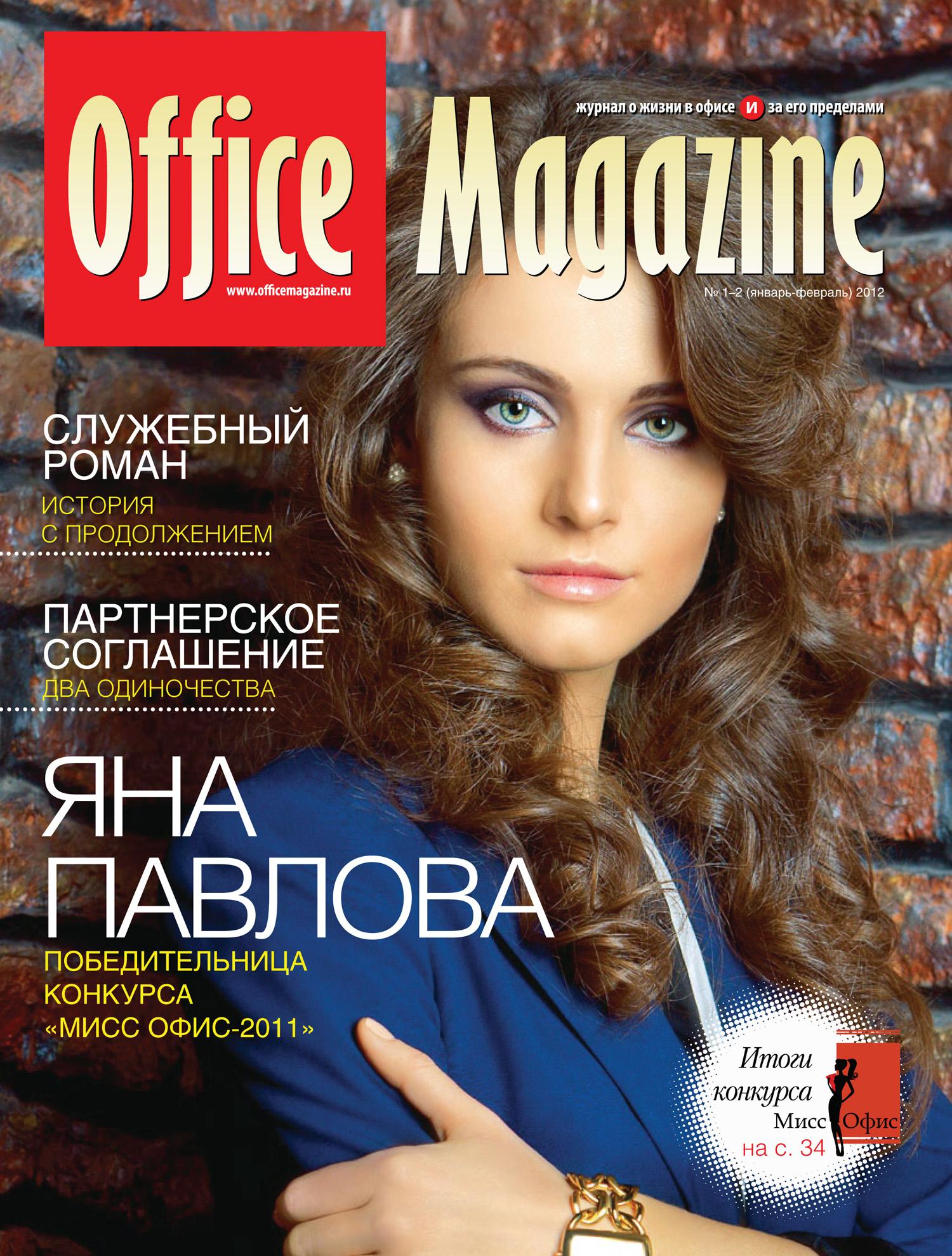 Office Magazine №1-2 (57) январь-февраль 2012