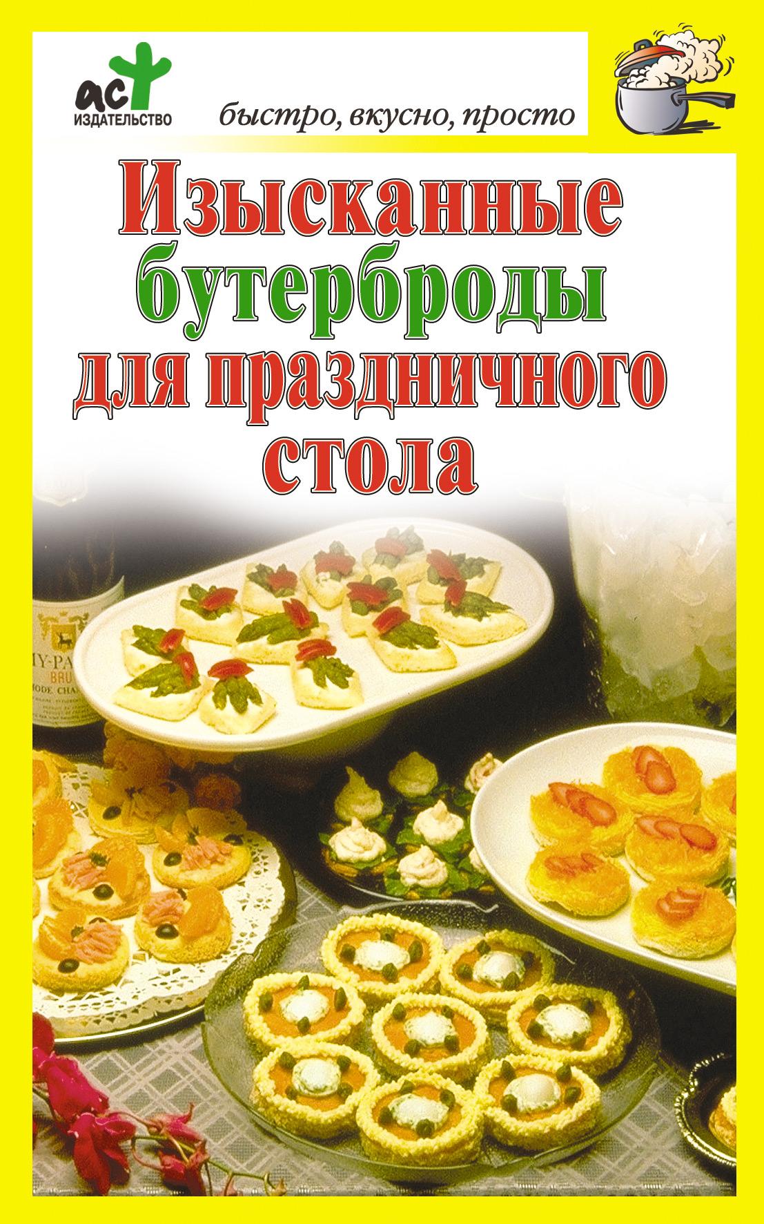 Отсутствует Изысканные бутерброды для праздничного стола бойко е а салаты для праздничного стола