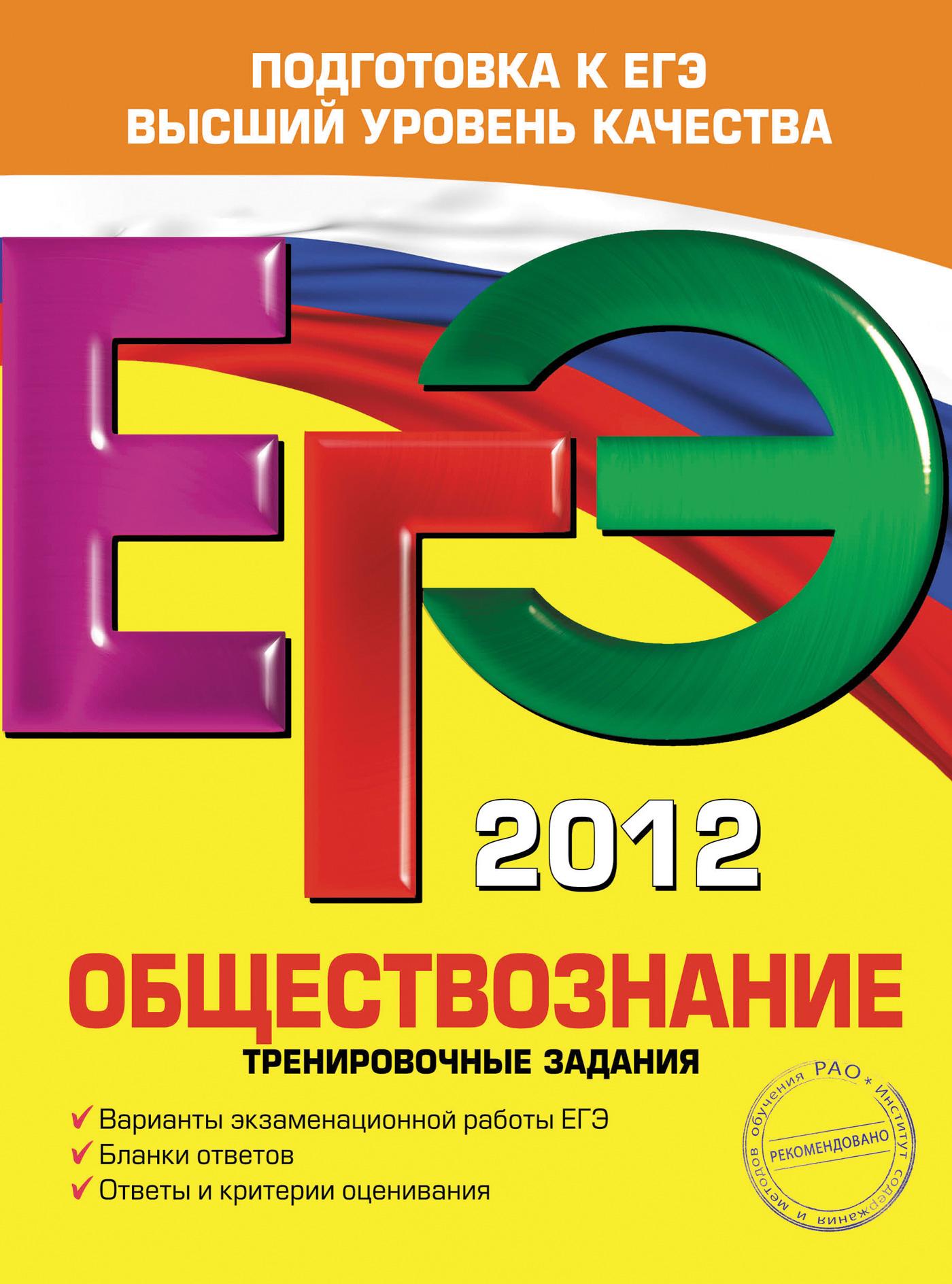 Е. Л. Рутковская ЕГЭ-2012. Обществознание. Тренировочные задания