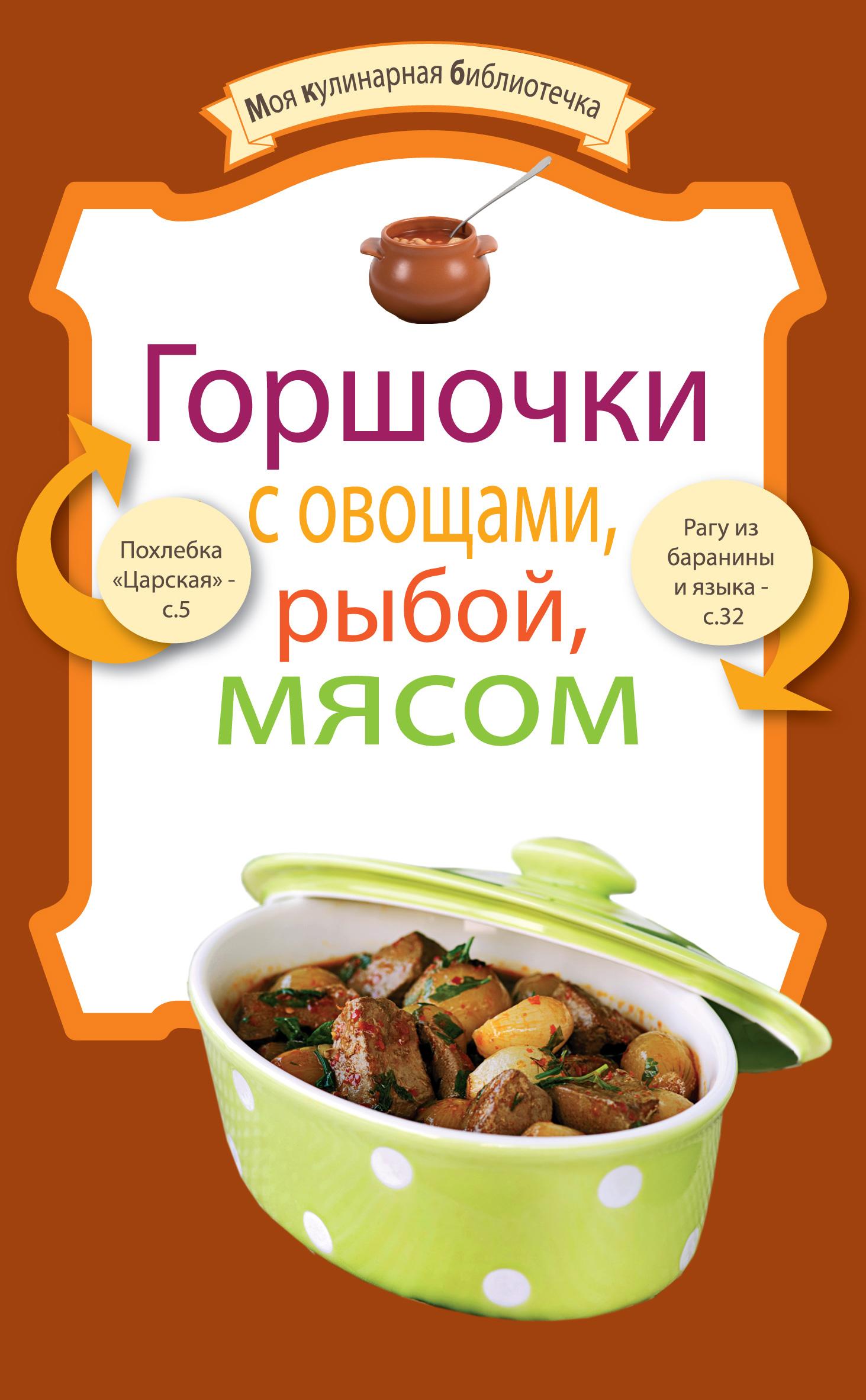 Сборник рецептов Горшочки с овощами, рыбой, мясом прыгающие горшочки