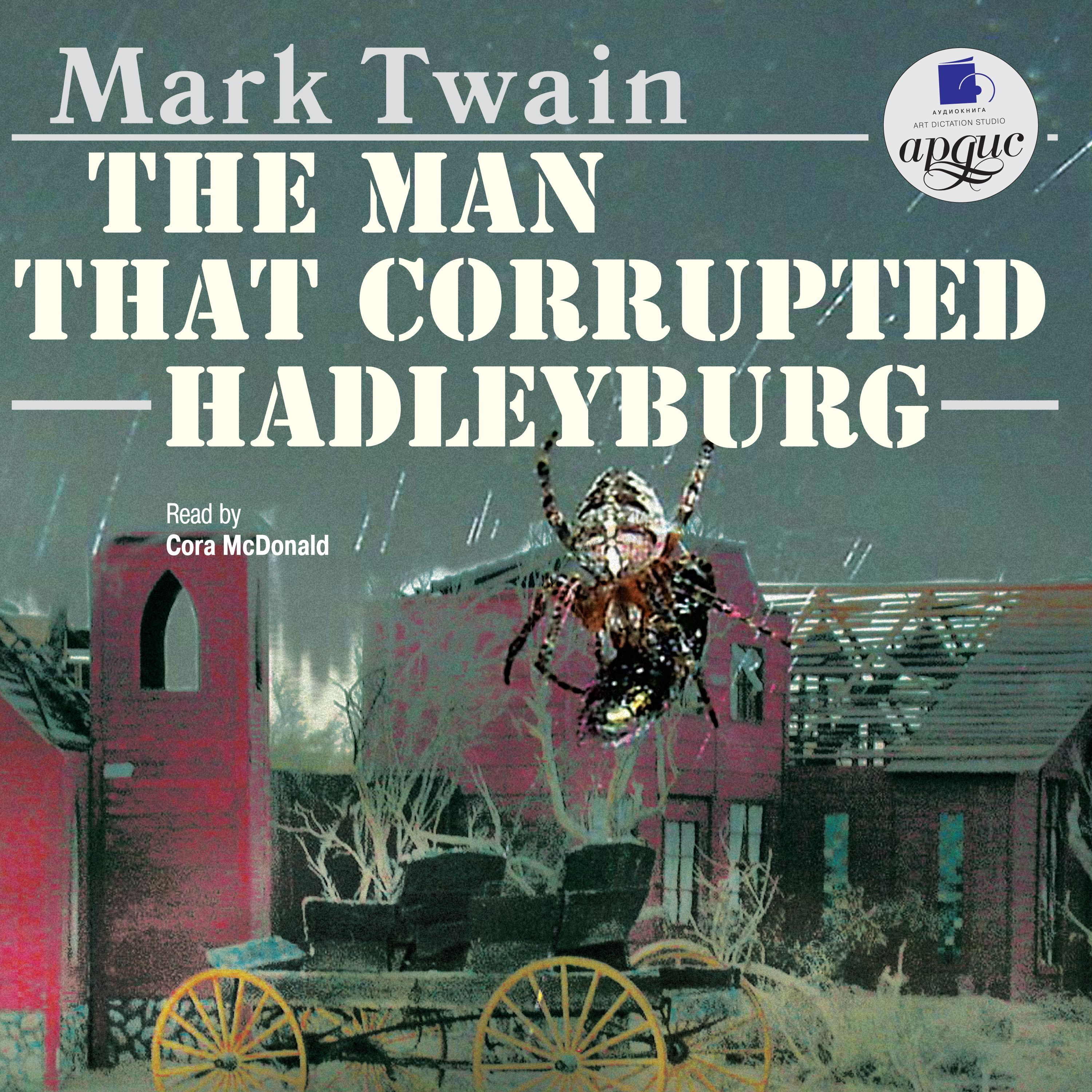 Марк Твен The Man That Corrupted Hadleyburg twain m the man that corrupted hadleyburg and other stories