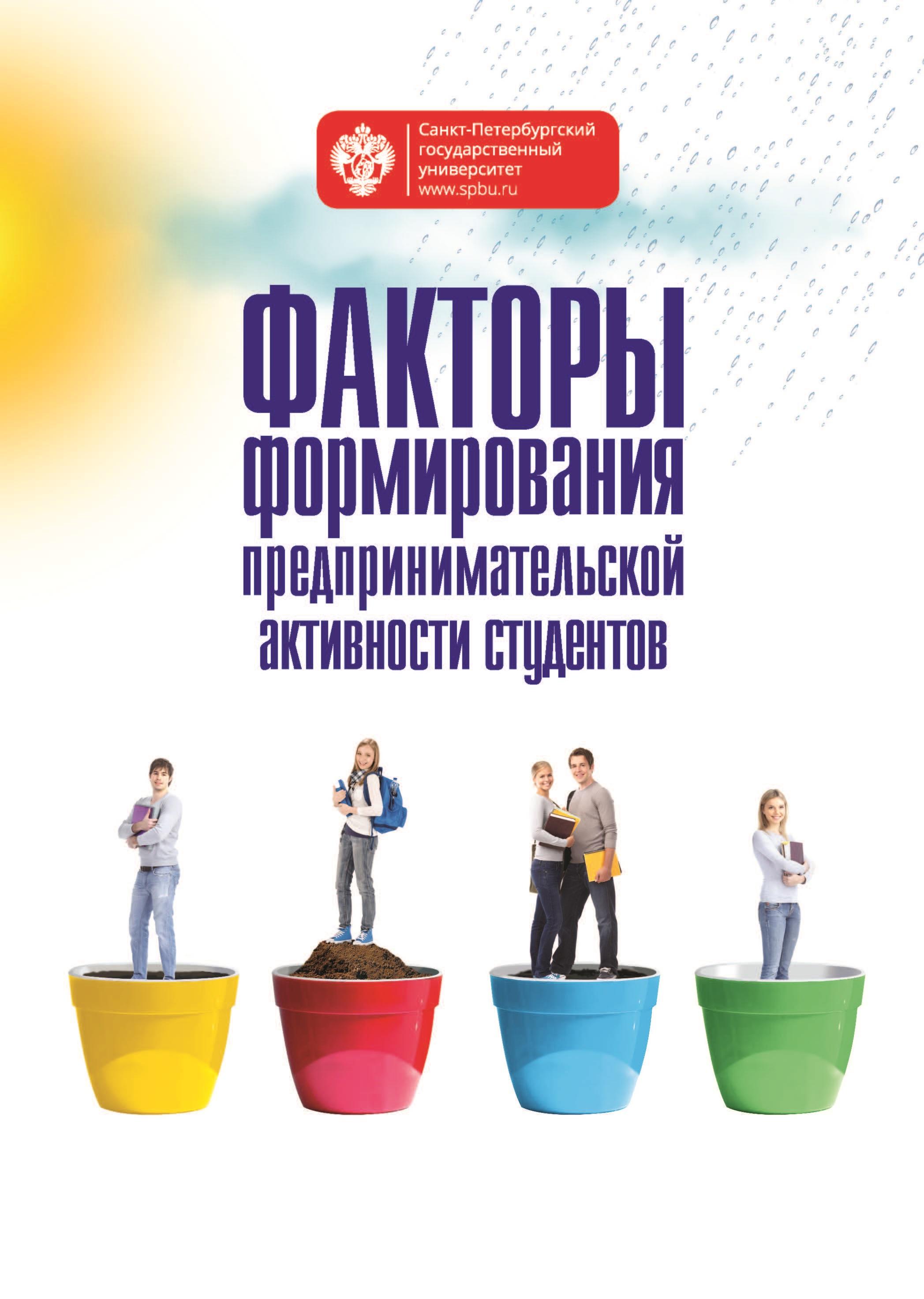 фото обложки издания Факторы формирования предпринимательской активности студентов