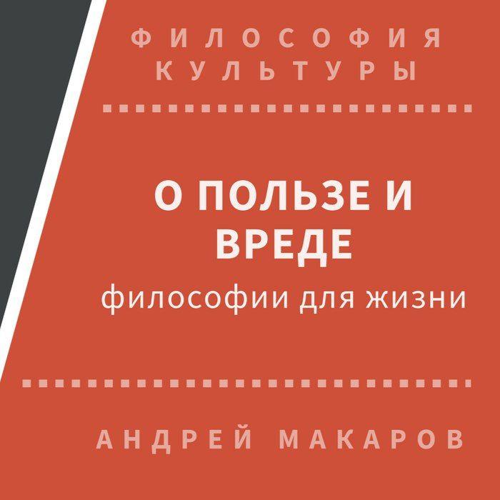 Андрей Макаров О пользе и вреде философии для жизни цены онлайн