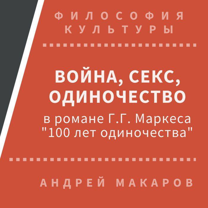 Андрей Макаров Война, секс, одиночество в романе Г.Г.Маркеса Сто лет одиночества секс через веб камеру онлайн