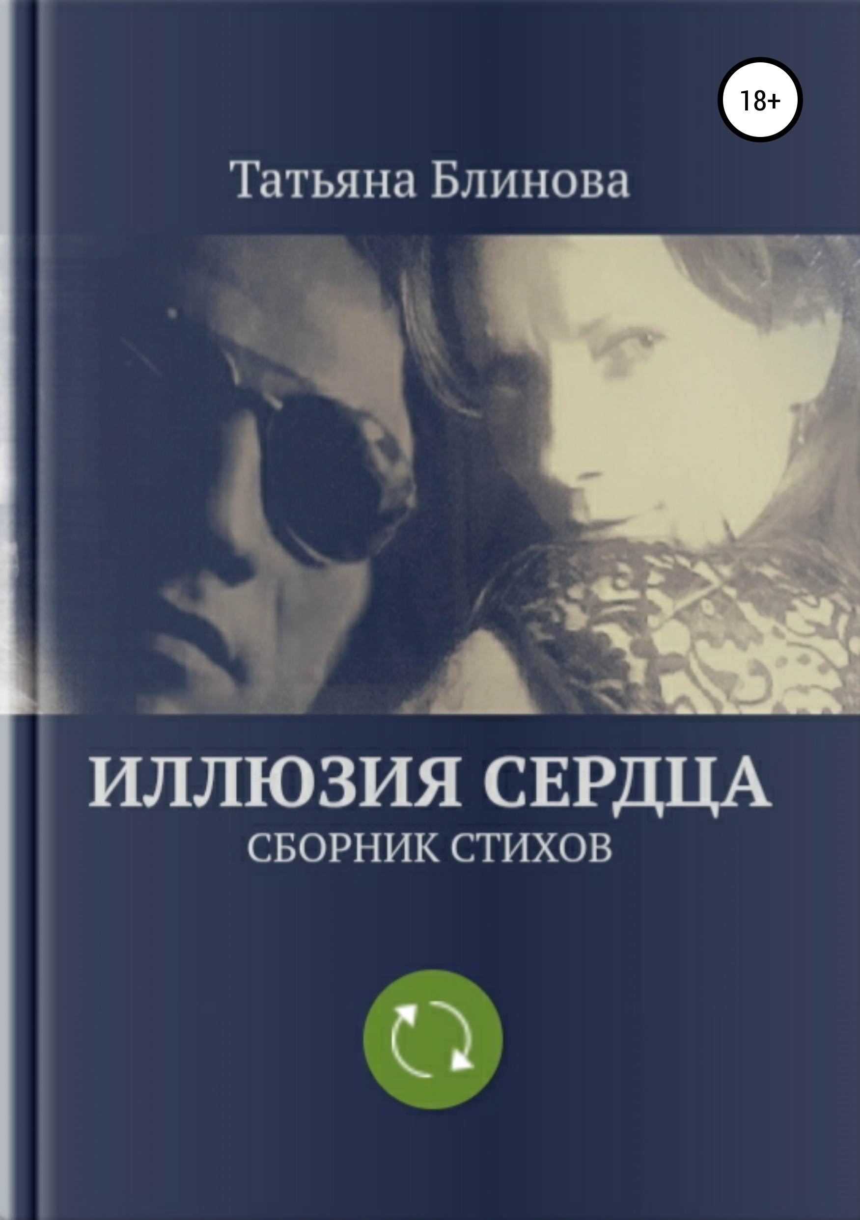 Татьяна Блинова Иллюзия Сердца. Сборник стихов