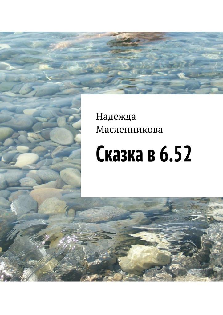 Сказка в6.52