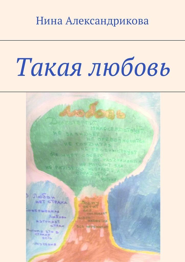 Нина Владимировна Александрикова Такая любовь
