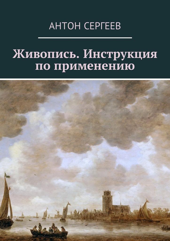 Антон Валерьевич Сергеев Живопись. Инструкция по применению
