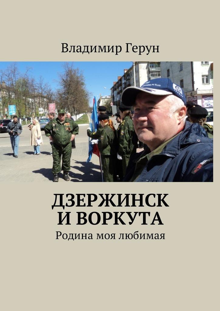 Владимир Герун Дзержинск иВоркута. Родина моя любимая владимир герун родина моя любимая