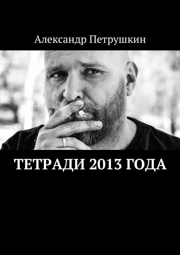 Фото - Александр Петрушкин Тетради 2013 года александр петрушкин тетради 1999 2001годов
