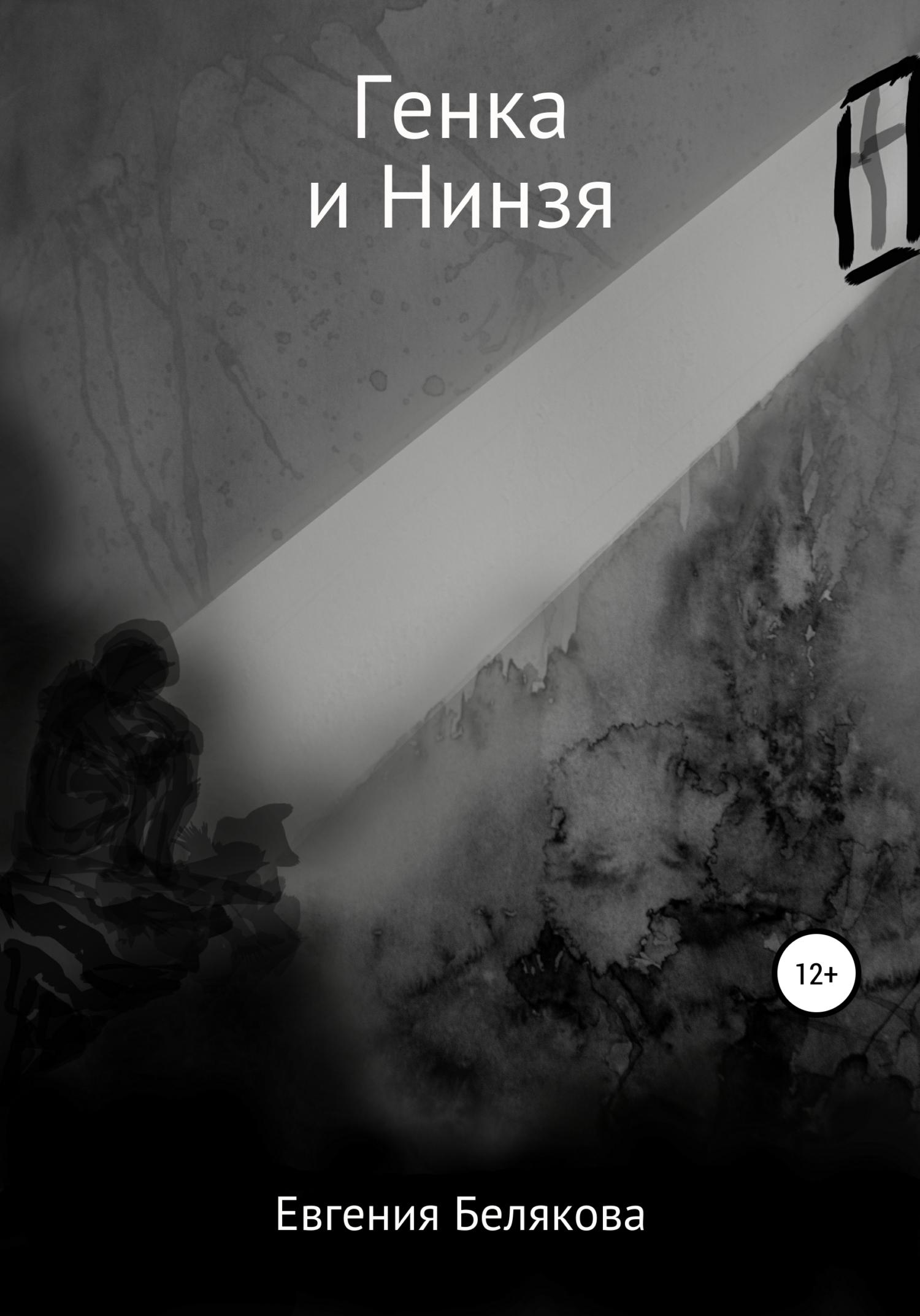 Евгения Петровна Белякова Генка и Нинзя данлоп б золотое предательство роман