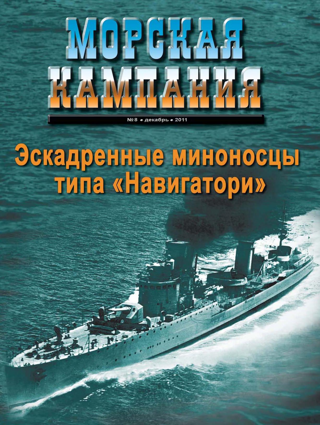 Морская кампания № 08/2011