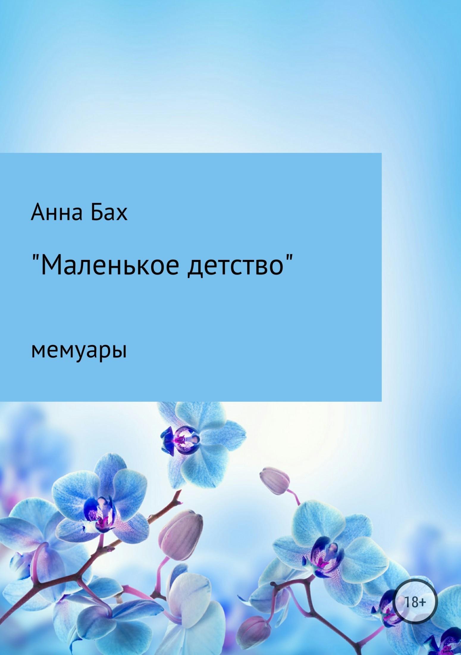 Анна Борисовна Бах Маленькое детство детство лидера