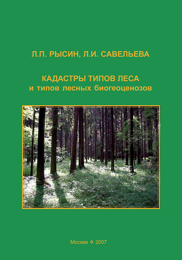 Л. П. Рысин Кадастры типов леса и типов лесных биогеоценозов