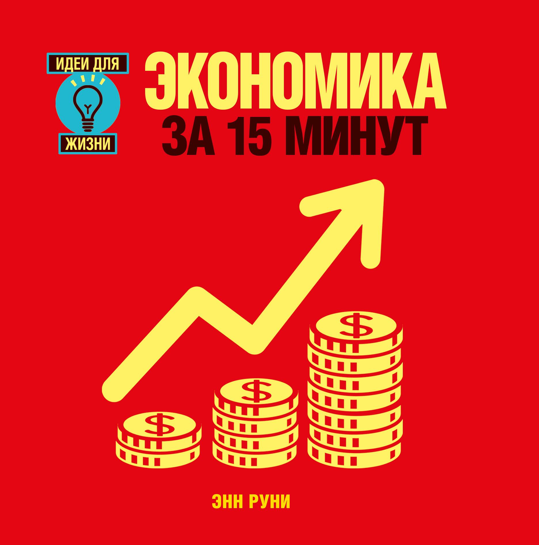 цены на Энн Руни Экономика за 15 минут  в интернет-магазинах