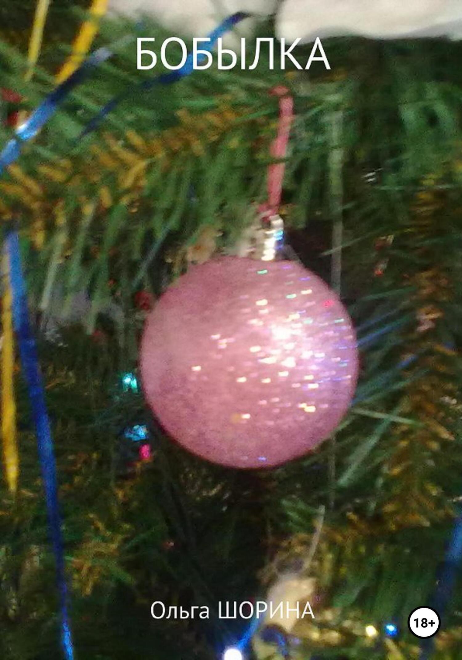 Ольга Евгеньевна Шорина Бобылка ольга евгеньевна шорина бобылка