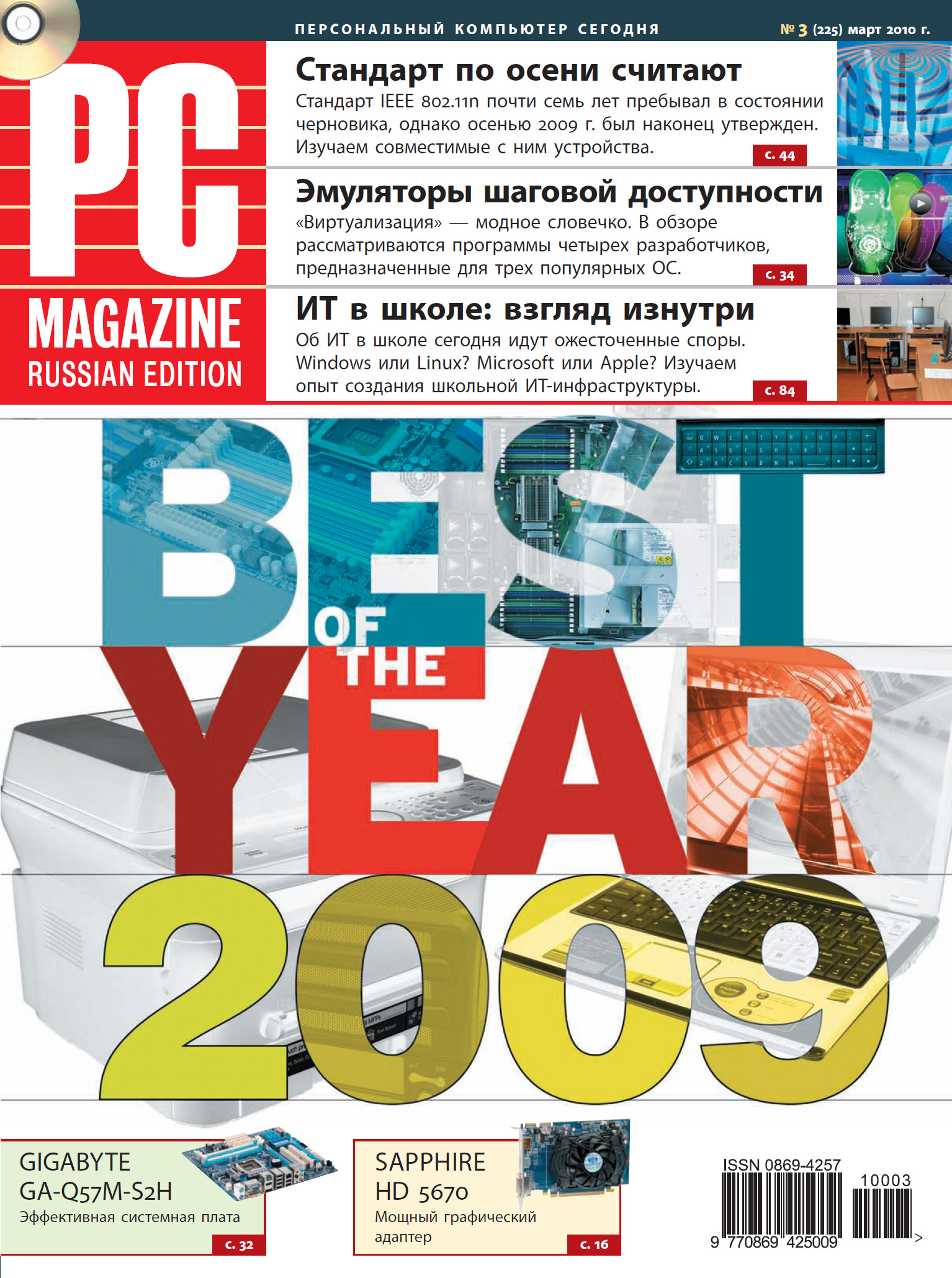 PC Magazine/RE Журнал PC Magazine/RE №03/2010 pc magazine re журнал pc magazine re 8 2011