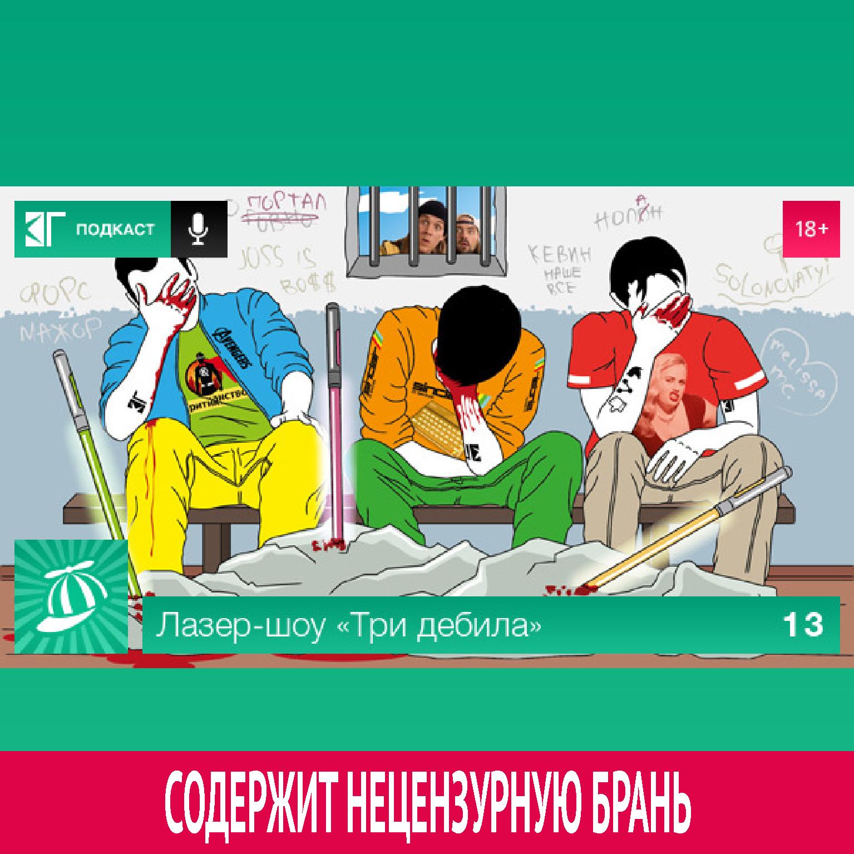 Михаил Судаков Выпуск 13 михаил судаков выпуск 54