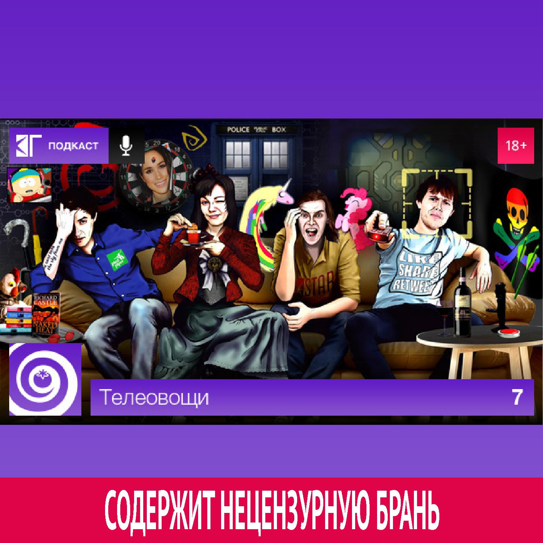 Михаил Судаков Выпуск 7 цена