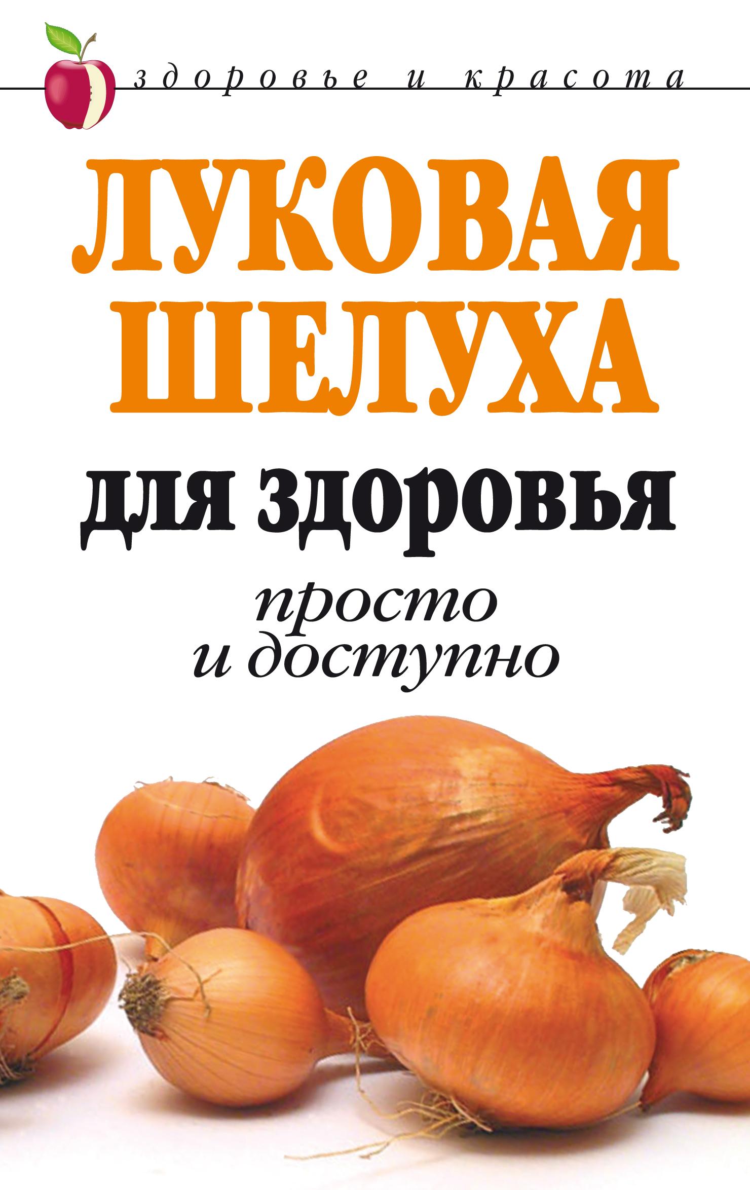 Дарья Нестерова Луковая шелуха для здоровья: Просто и доступно дарья нестерова лечимся овощами целители с грядок