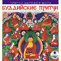 Коллектив авторов Притчи народов мира. Буддийские притчи цена и фото