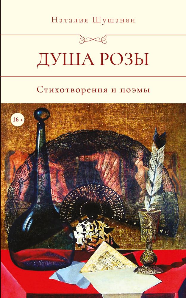 Наталия Шушанян Душа розы аполлинер гийом убиенный поэт повести