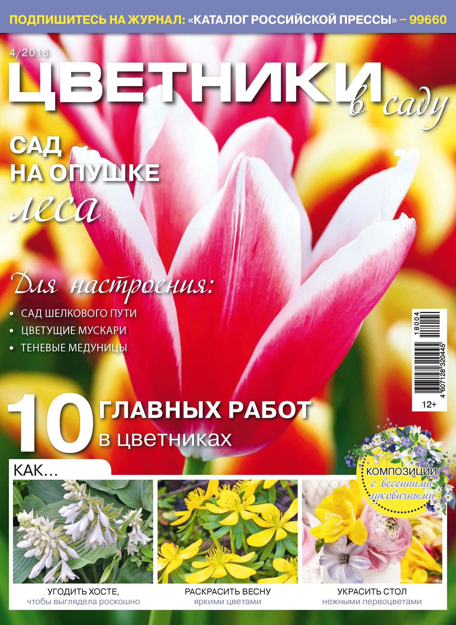 цена на Отсутствует Цветники в саду №4/2018