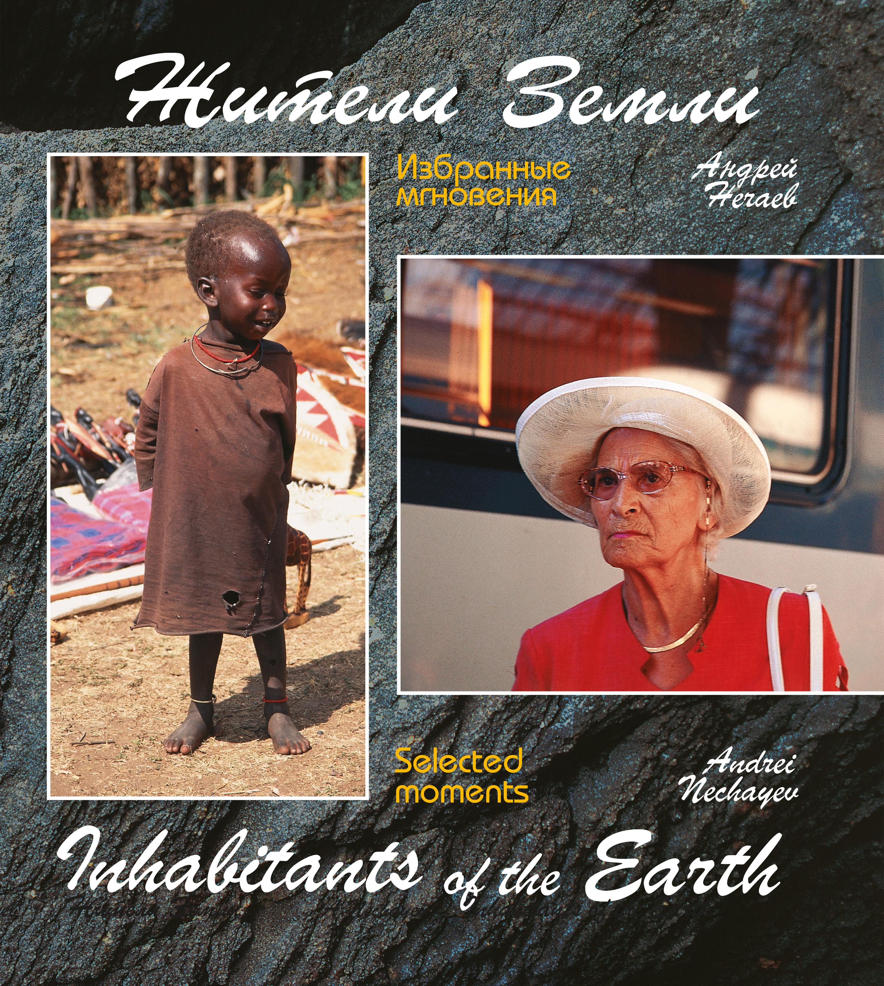Жители Земли. Избранные мгновения (Inhabitants of the Earth. Selected moments)