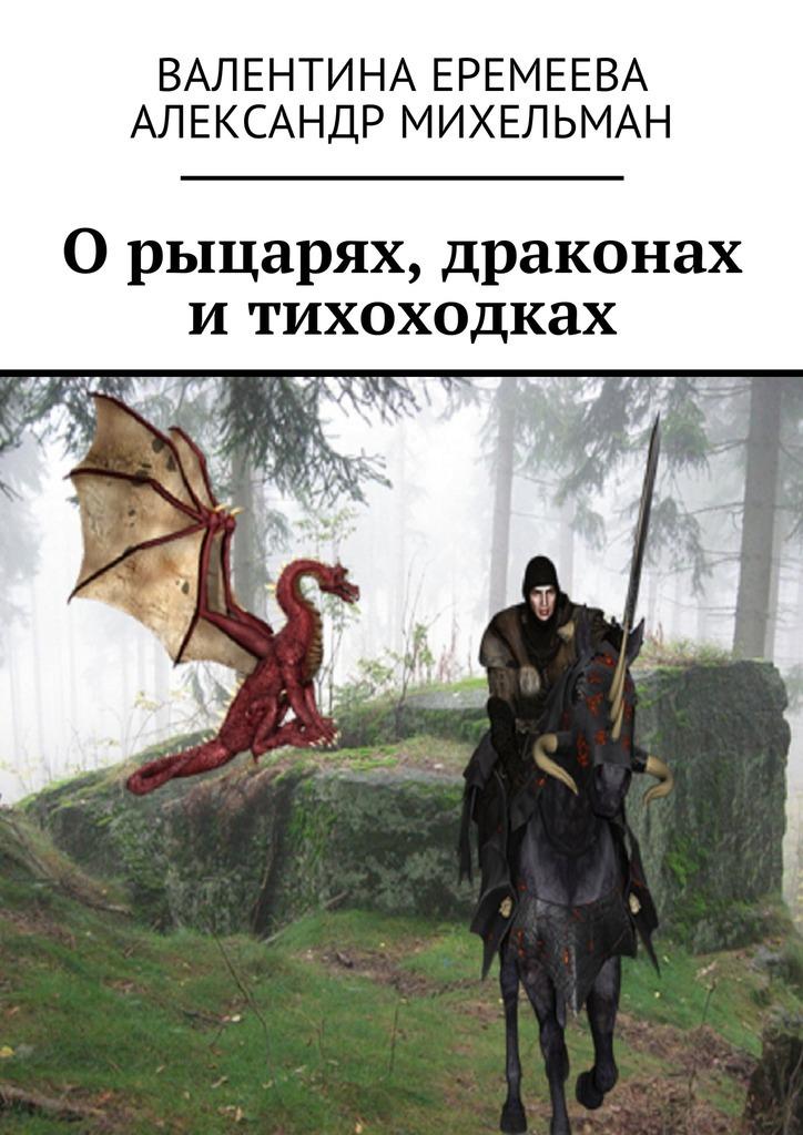 Валентина Еремеева О рыцарях, драконах итихоходках