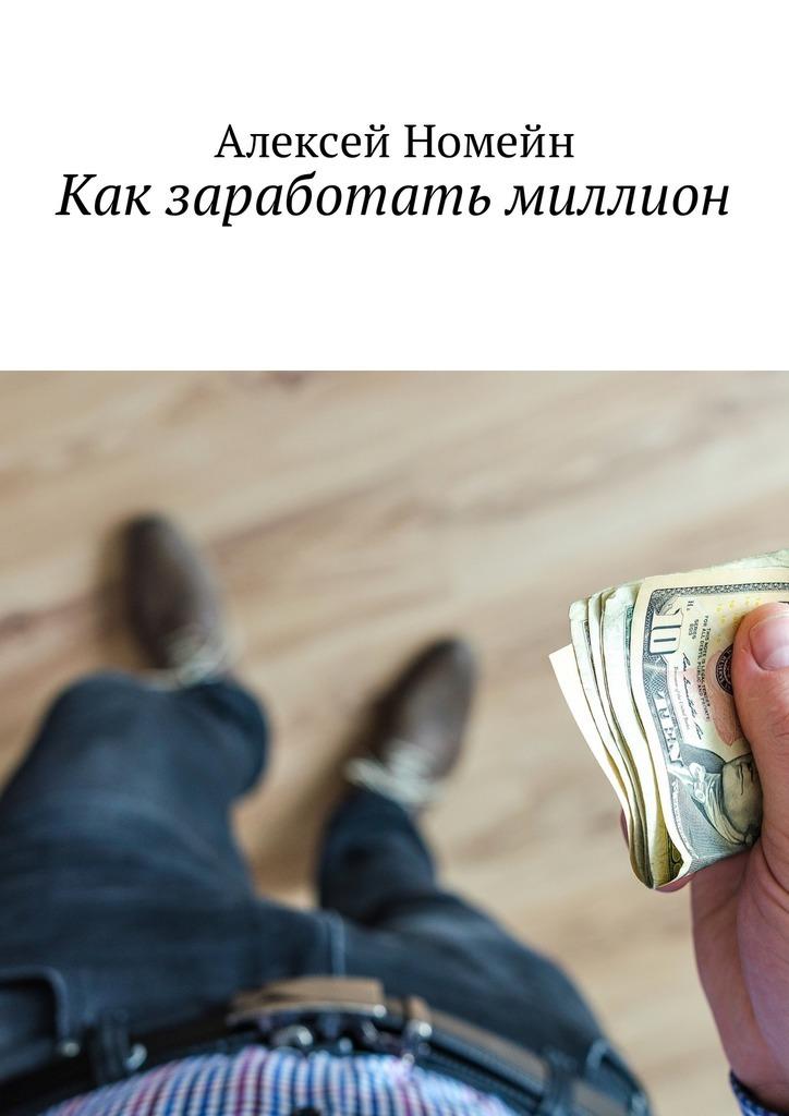 Алексей Номейн Как заработать миллион алешина л миллион за улыбку