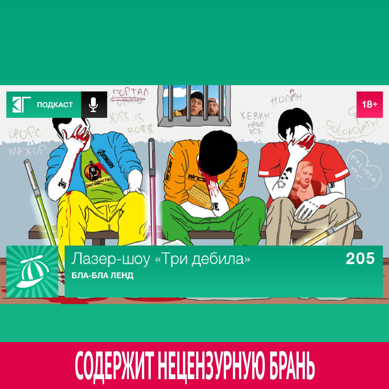 Михаил Судаков Выпуск 205: Бла-Бла Ленд
