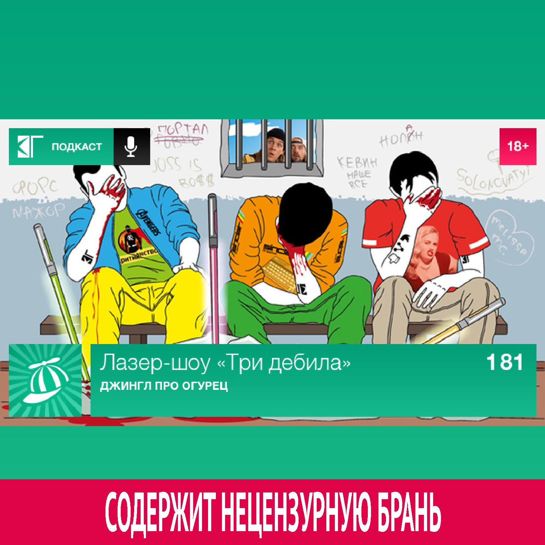 Михаил Судаков Выпуск 181: Джингл про огурец