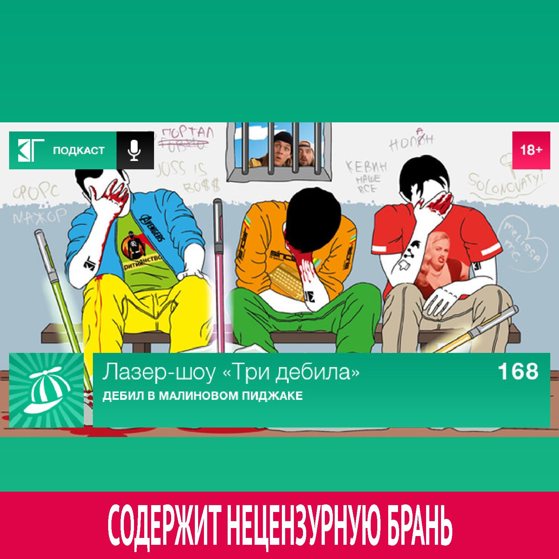 Михаил Судаков Выпуск 168: Дебил в малиновом пиджаке шел хомяк в пиджаке