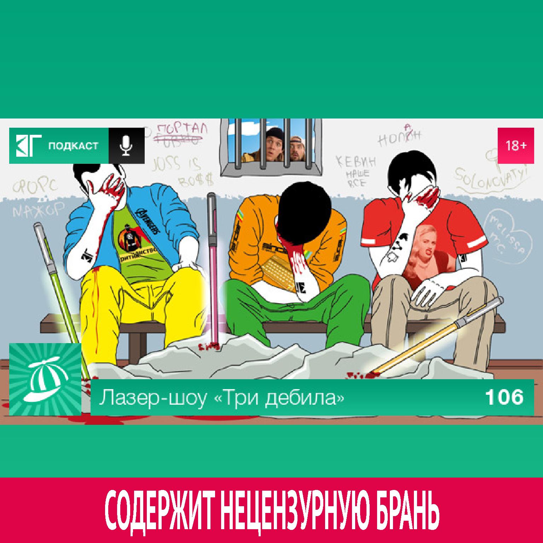 Михаил Судаков Выпуск 106: Ватник-робокоп