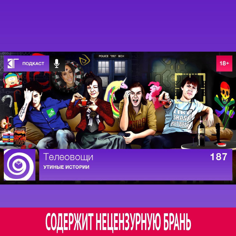 Михаил Судаков Выпуск 187: Утиные истории эксмо кинокомикс disney утиные истории выпуск 1