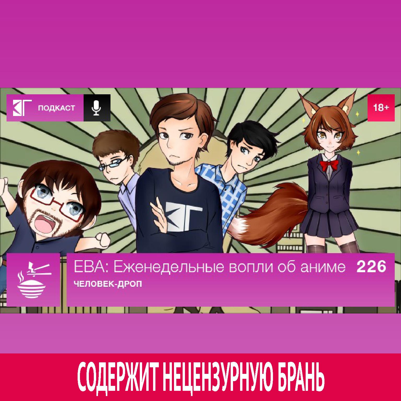 Михаил Судаков Выпуск 226: Человек-дроп