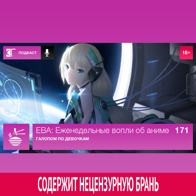 цена на Михаил Судаков Выпуск 171: Галопом по девочкам