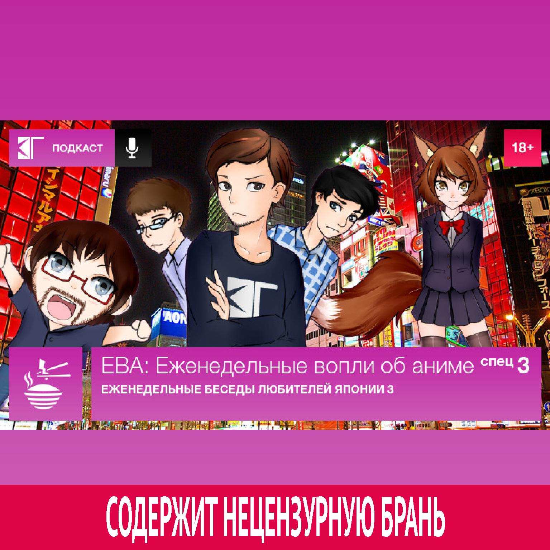 Михаил Судаков Спецвыпуск 3: «Еженедельные Беседы Любителей Японии 3» михаил судаков спецвыпуск 39 самые важные игры