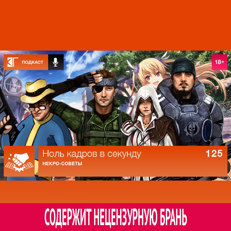 Михаил Судаков Выпуск 125: Некро-советы цена