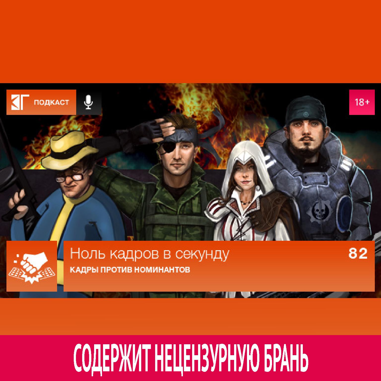 Михаил Судаков Выпуск 82: Кадры против номинантов михаил судаков выпуск 83 кадры против fallout 4