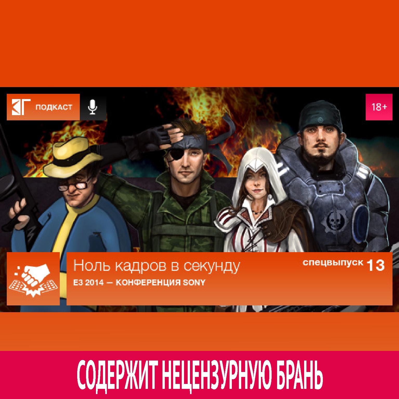 Спецвыпуск 13: E3 2014 — Конференция Sony