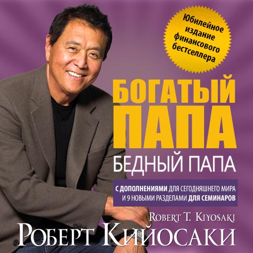 Роберт Кийосаки Богатый папа, бедный папа. Юбилейный выпуск к 20-летию издания