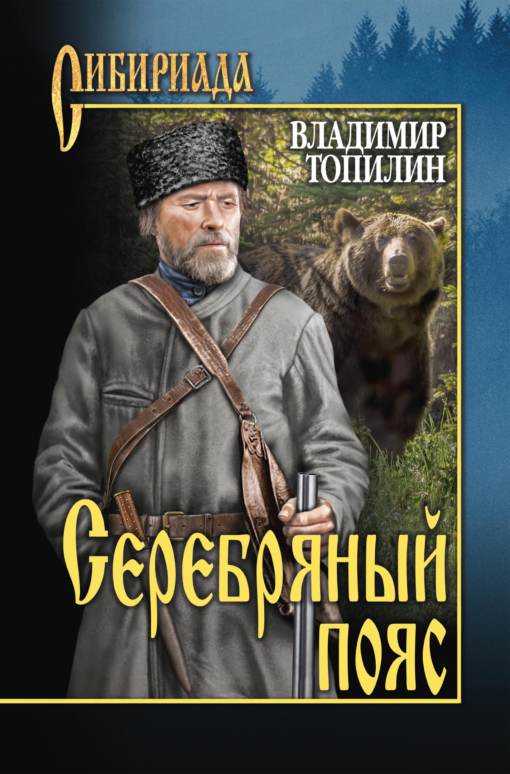 Владимир Топилин Серебряный пояс топилин в серебряный пояс