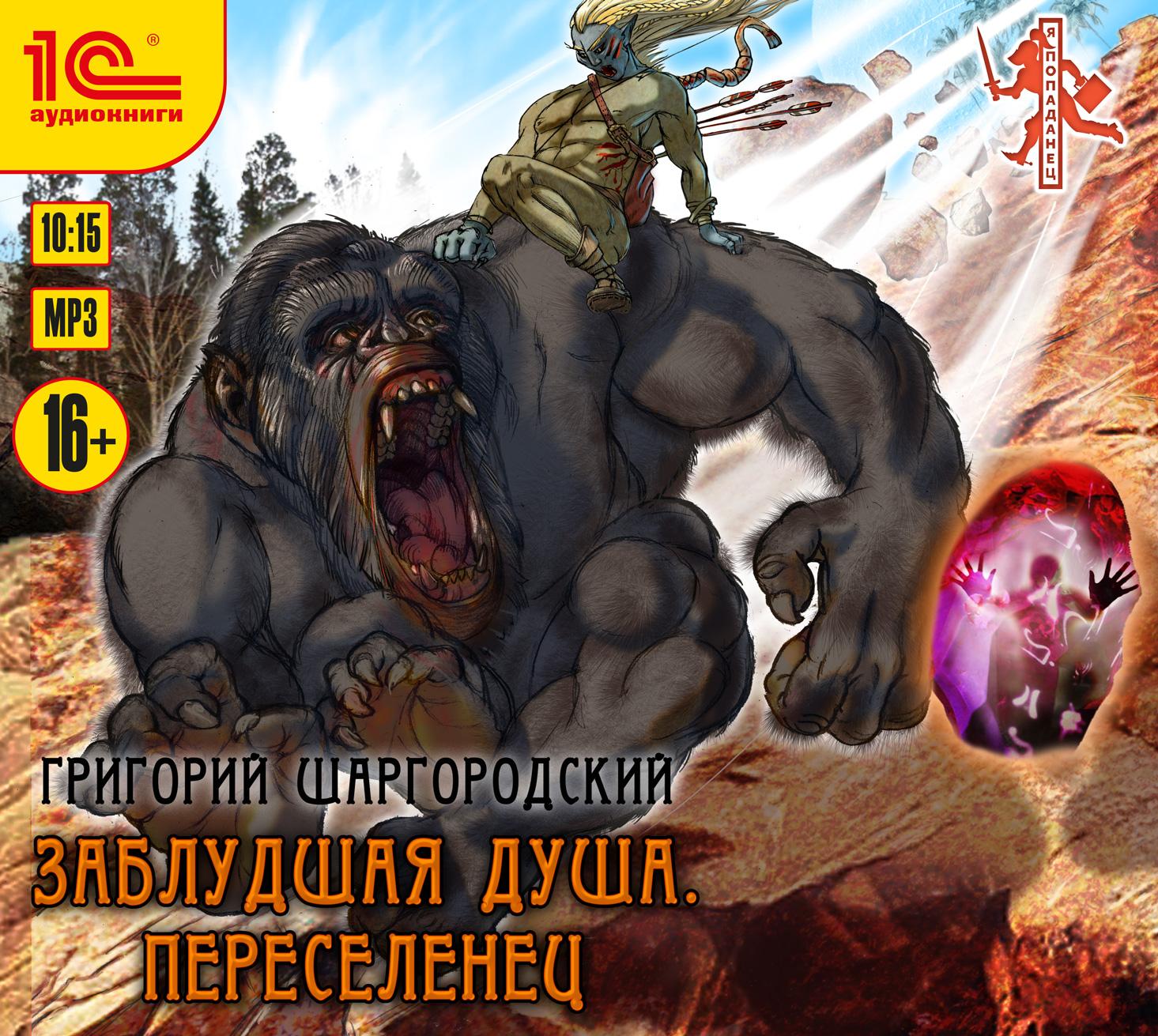 Григорий Шаргородский Заблудшая душа. Переселенец григорий шаргородский грани страха